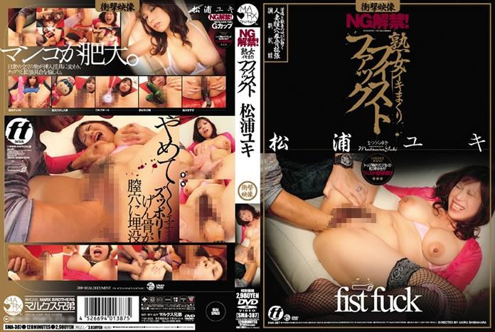 Taizo restraint fist fuck
